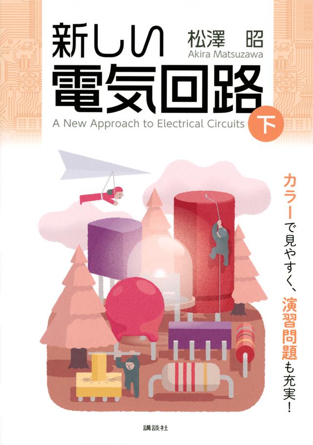 新しい電気回路