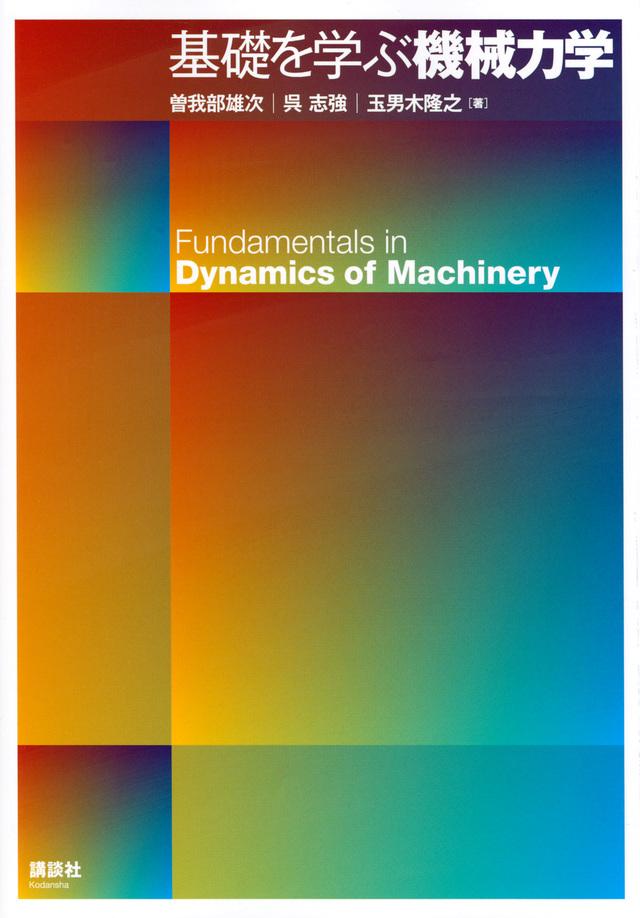 基礎を学ぶ機械力学