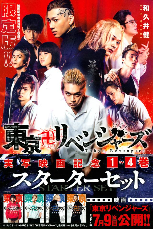 東京卍リベンジャーズ 実写映画記念1~4巻スターターセット