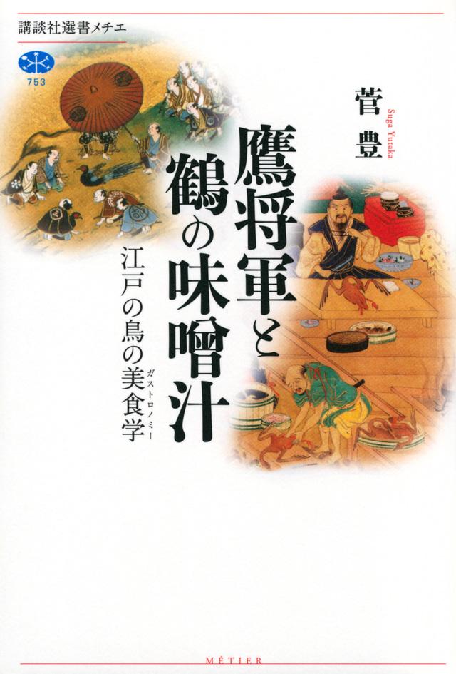 鷹将軍と鶴の味噌汁 江戸の鳥の美食学