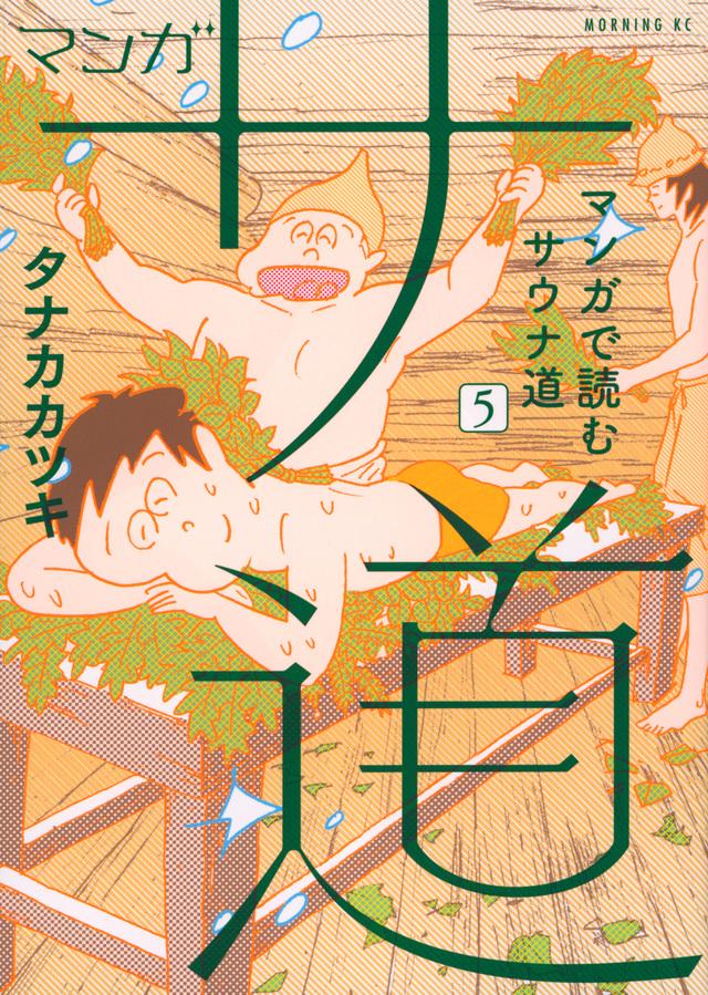 マンガ サ道~マンガで読むサウナ道~(5)