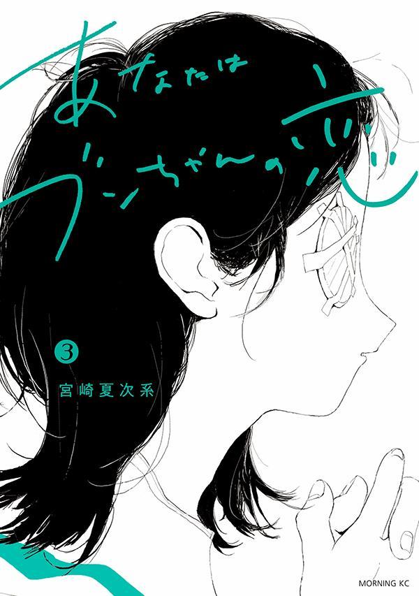 あなたはブンちゃんの恋(3)