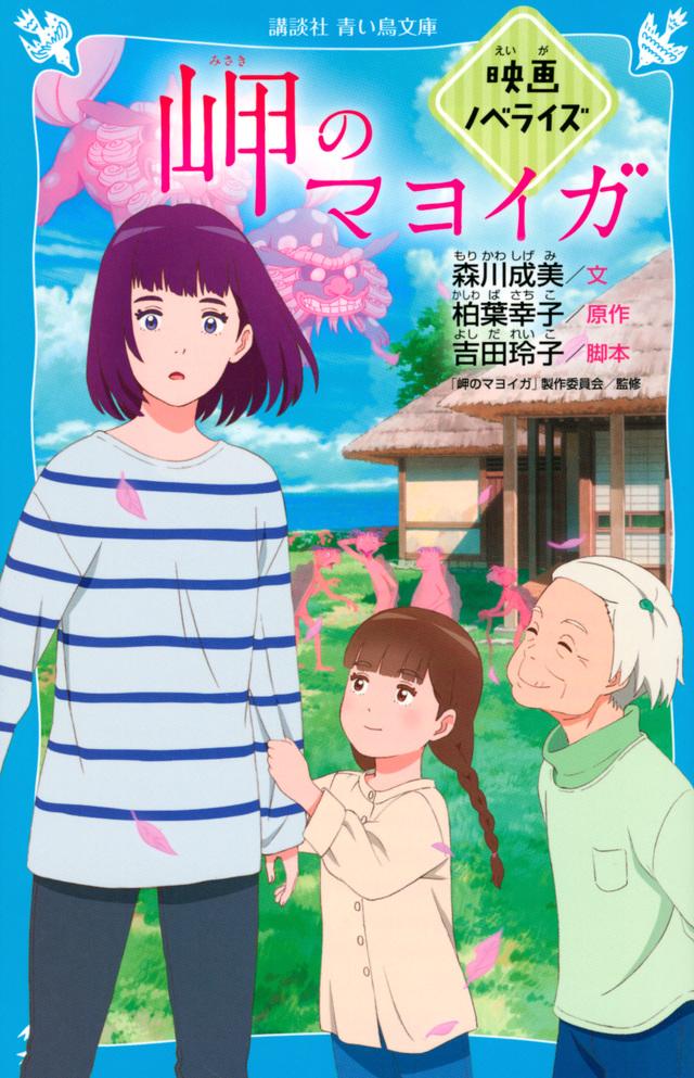 岬のマヨイガ 映画ノベライズ