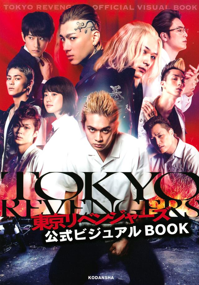 東京リベンジャーズ 公式ビジュアルBOOK