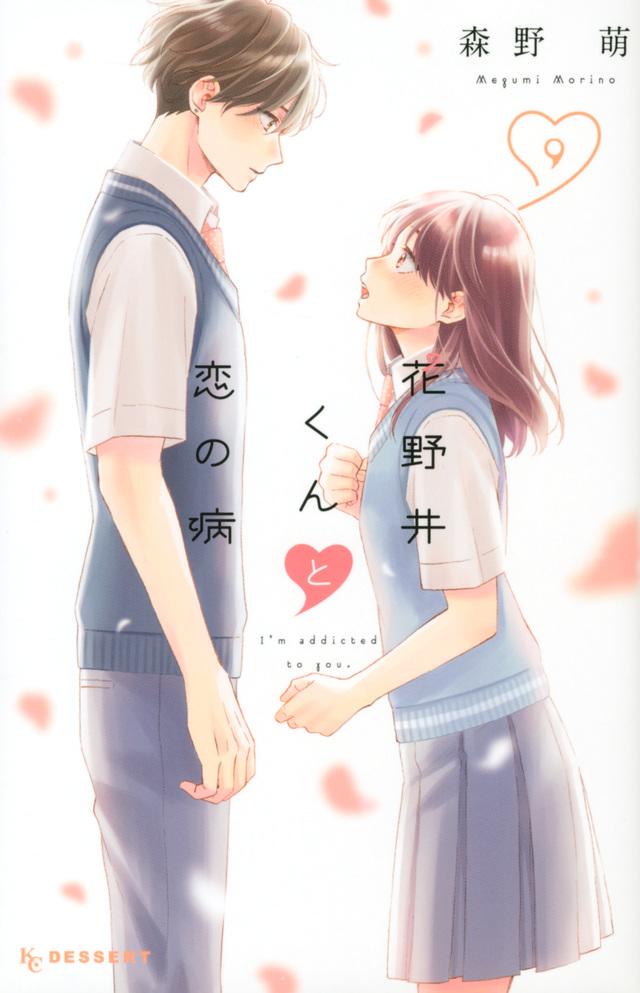 花野井くんと恋の病(9)