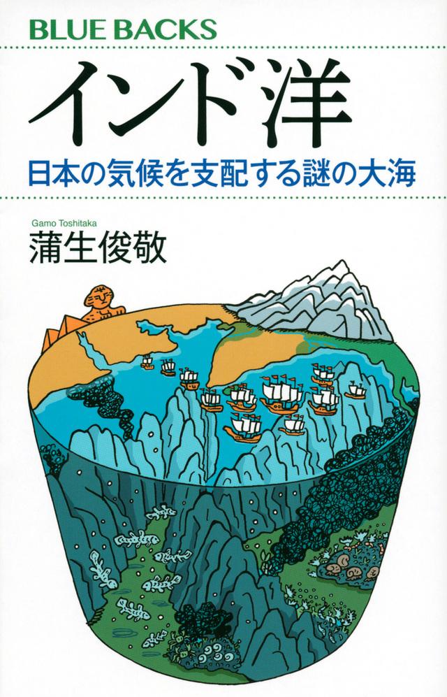 『インド洋 日本の気候を支配する謎の大海』書影