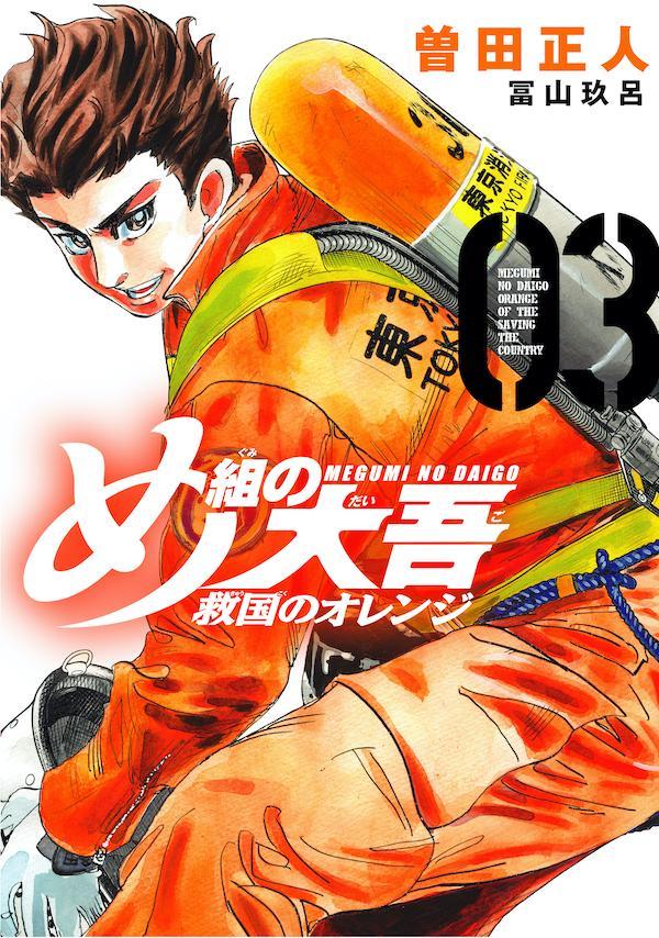 め組の大吾 救国のオレンジ(3)