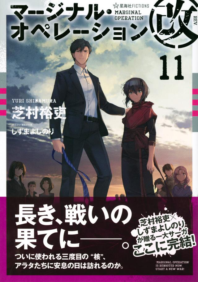 マージナル・オペレーション改 11