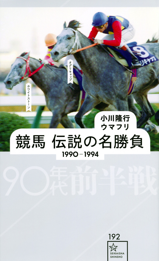 競馬 伝説の名勝負 1990-1994 90年代前半戦