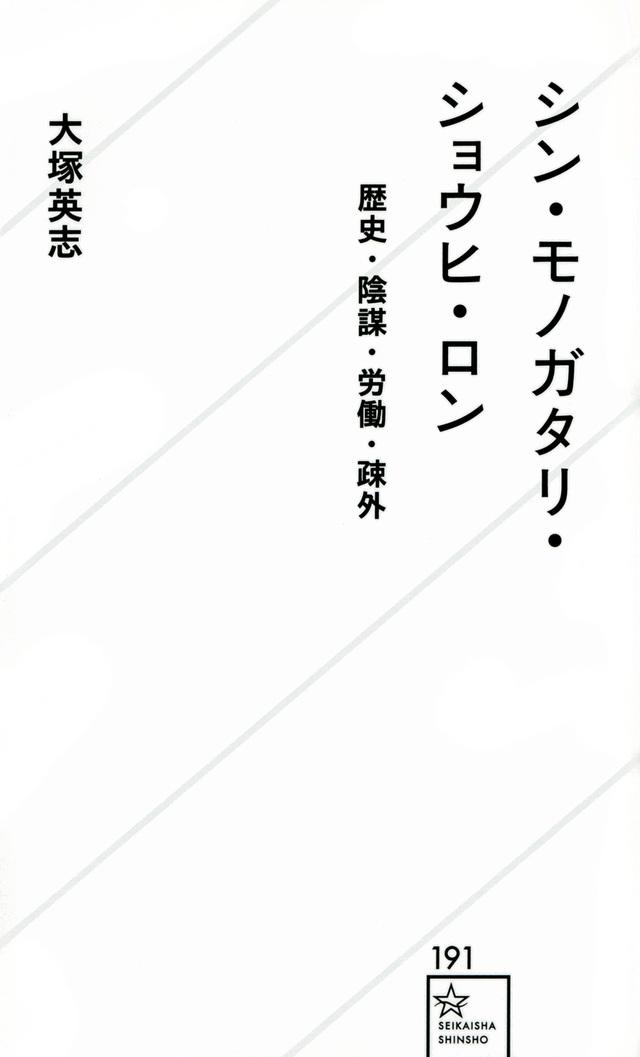 シン・モノガタリ・ショウヒ・ロン 歴史・陰謀・労働・疎外
