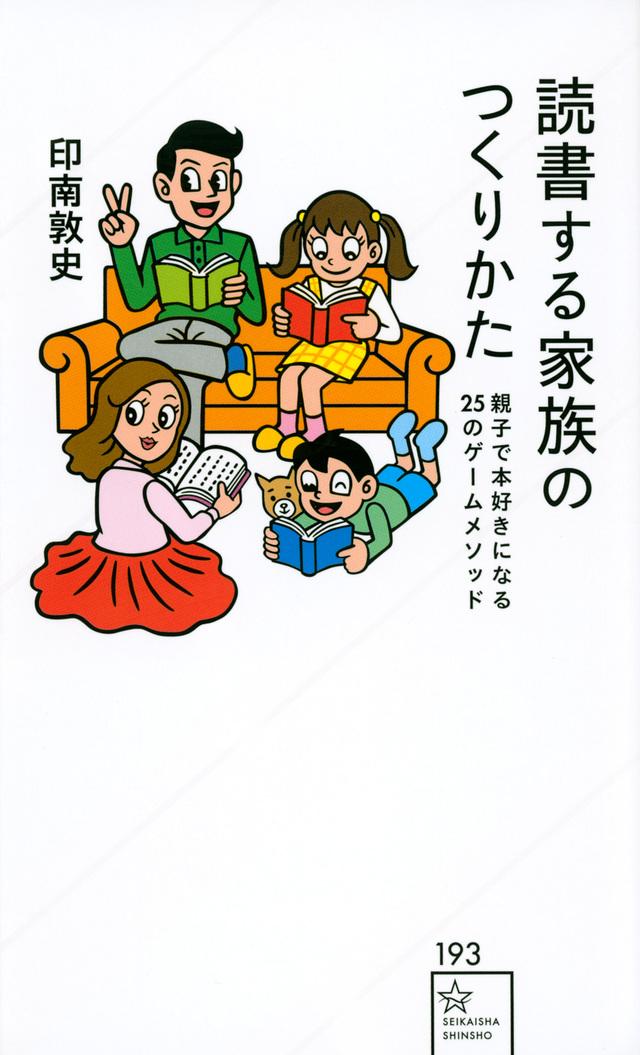 読書する家族のつくりかた 親子で本好きになる25のゲームメソッド