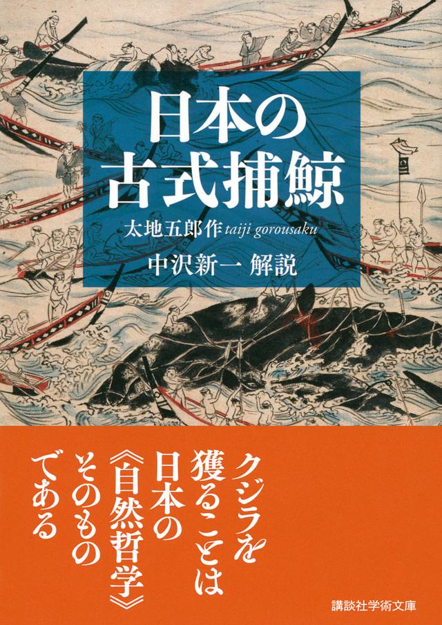 日本の古式捕鯨