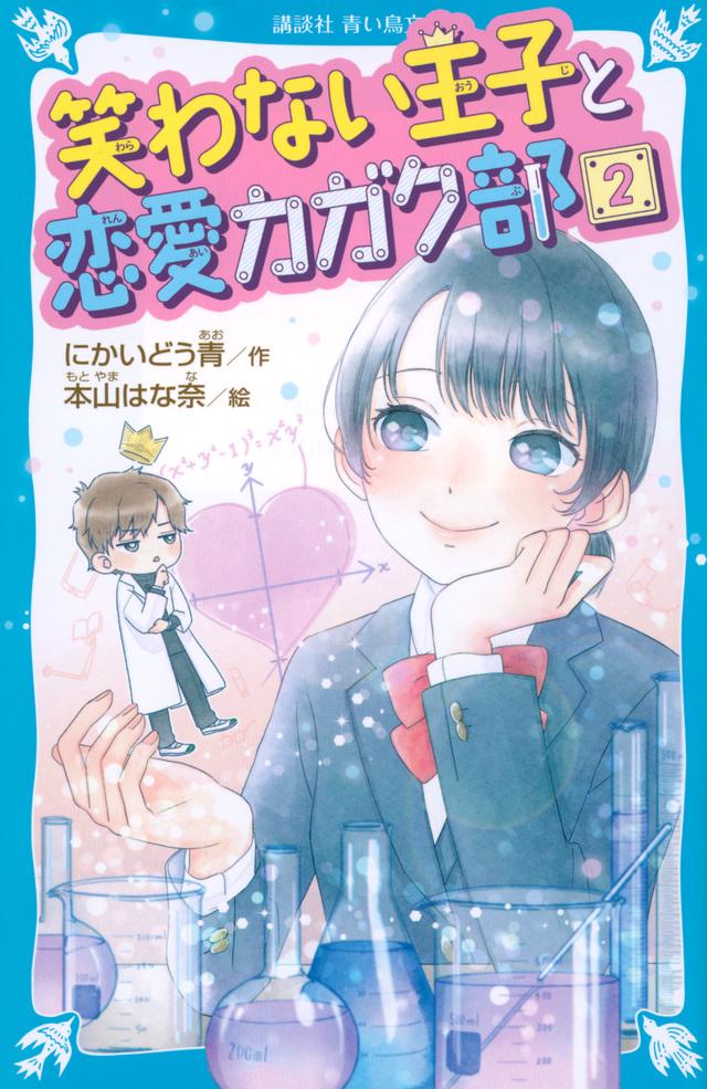笑わない王子と恋愛カガク部(2)