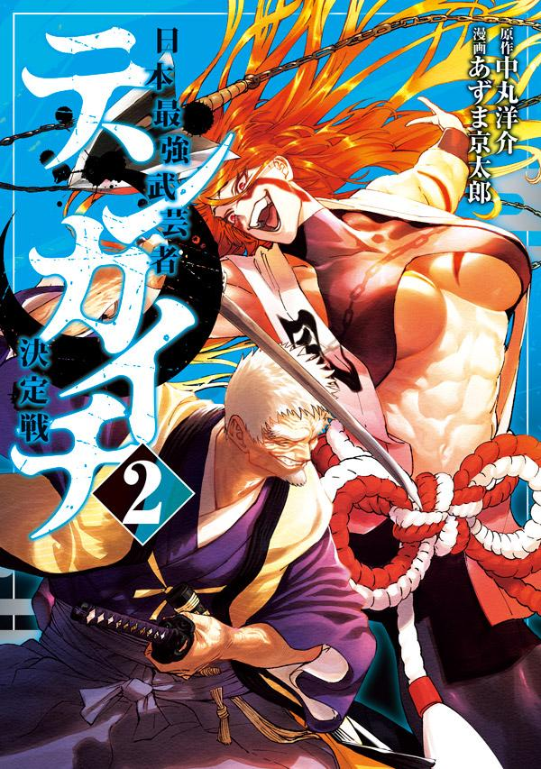 テンカイチ 日本最強武芸者決定戦(2)