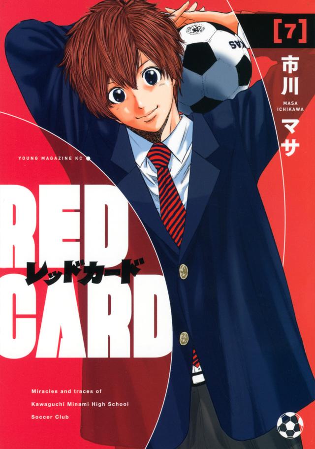 レッドカード(7)