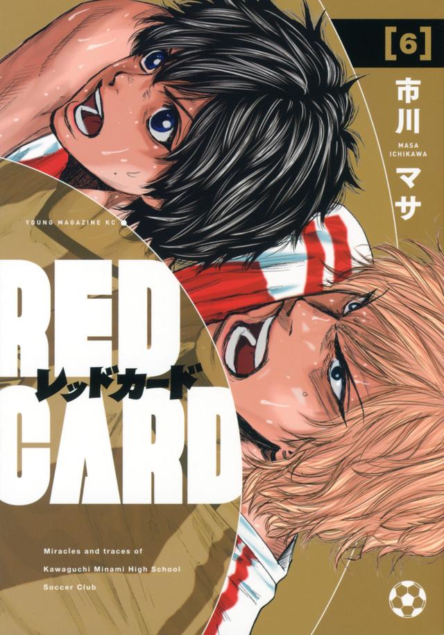 レッドカード(6)