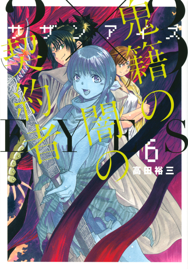 3×3EYES 鬼籍の闇の契約者(6)