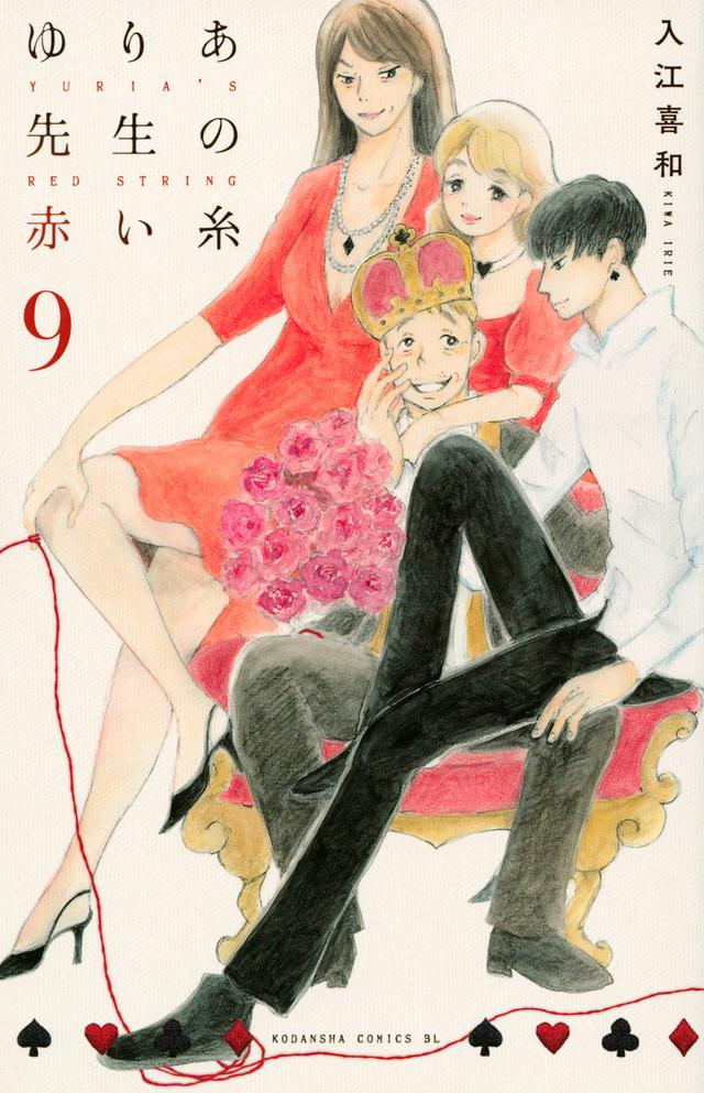 ゆりあ先生の赤い糸(9)