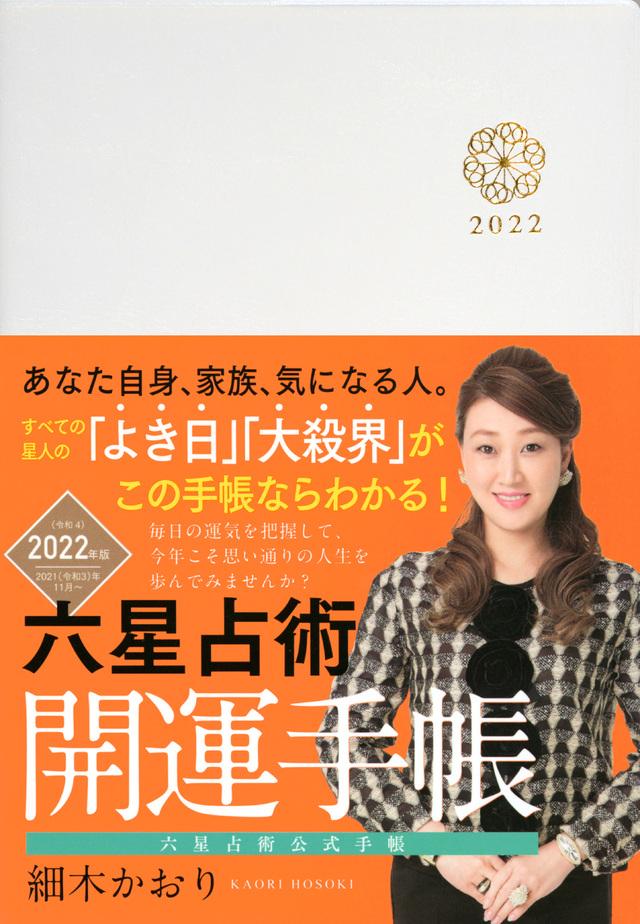 六星占術2022(令和4)年版 開運手帳
