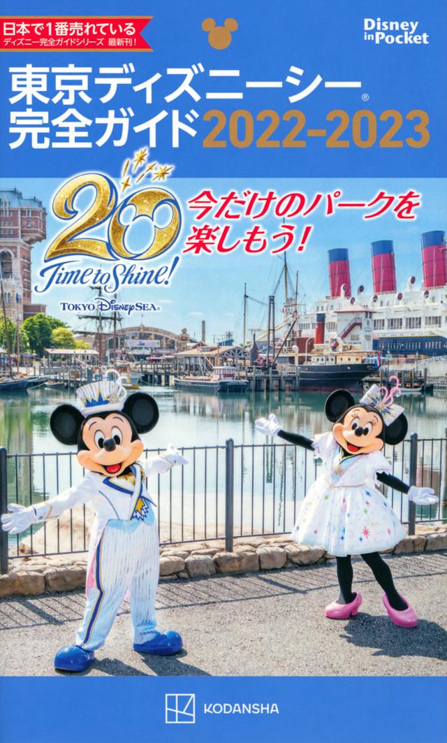 東京ディズニーシー完全ガイド 2022-2023