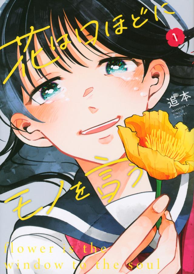 花は口ほどにモノを言う(1)