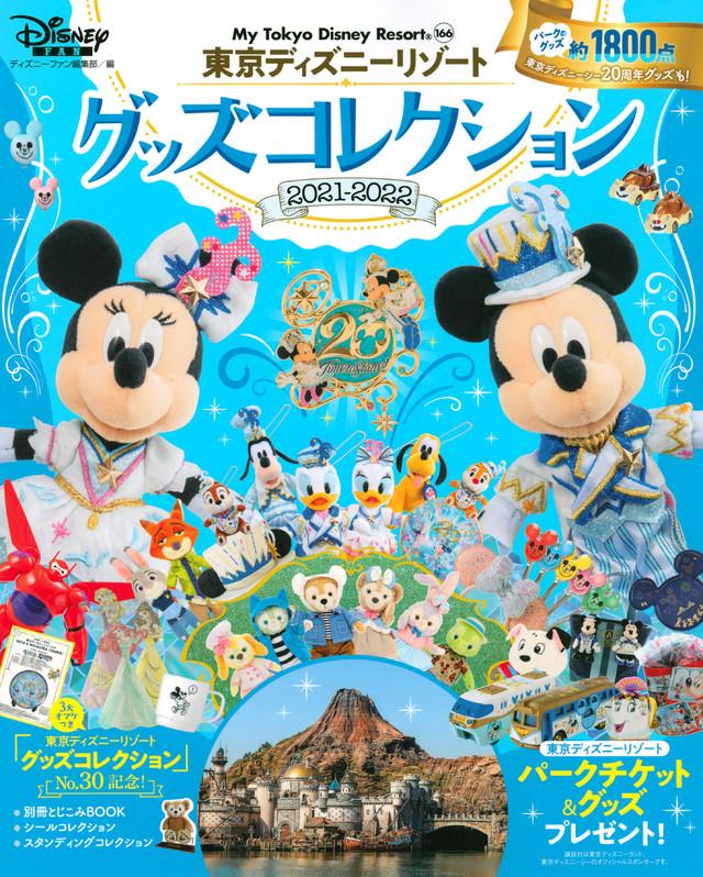 東京ディズニーリゾート グッズコレクション 2021ー2022