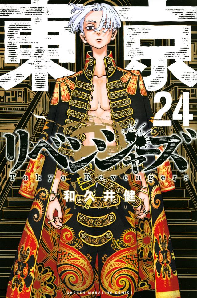 東京卍リベンジャーズ(24)