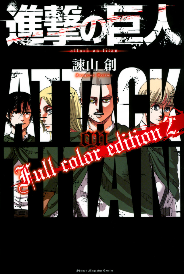 進撃の巨人 Full color edition(2)
