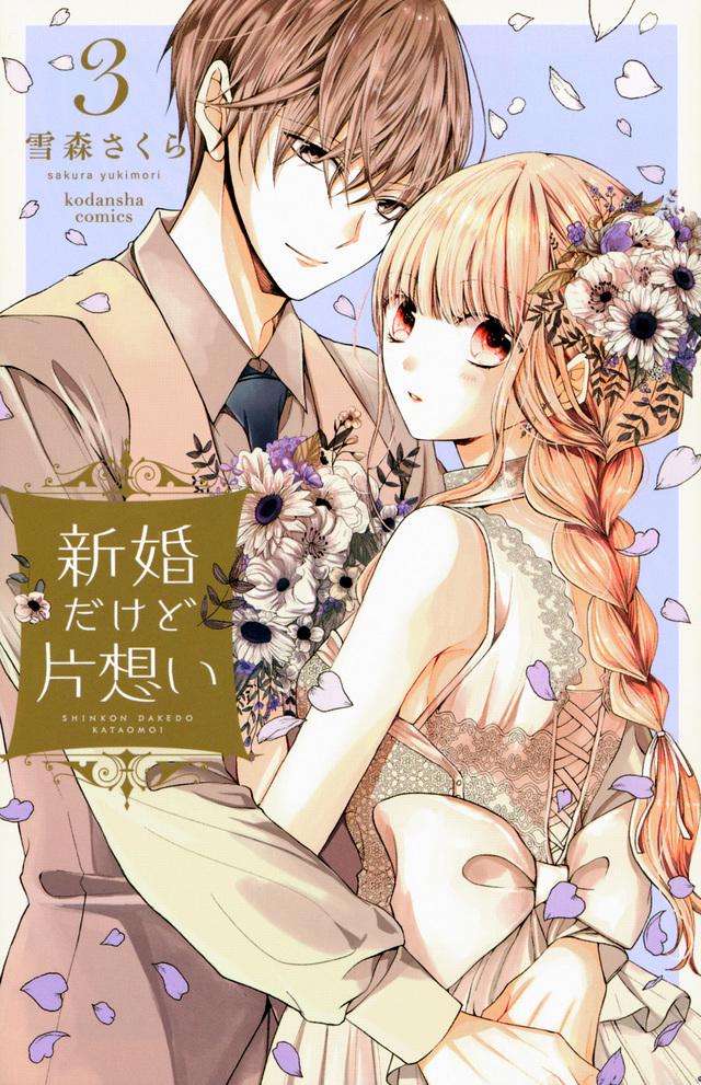 新婚だけど片想い(3)