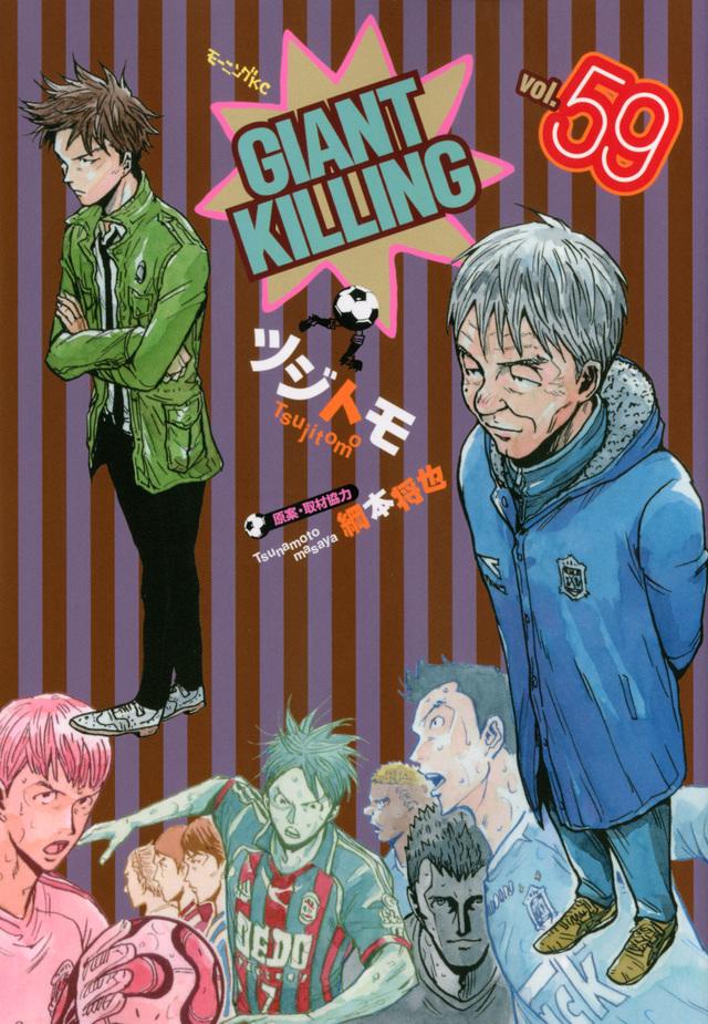 GIANT KILLING(59)
