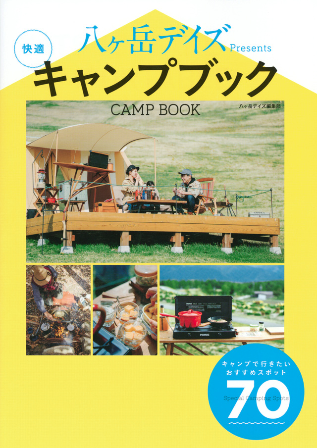 八ヶ岳デイズPresents 快適キャンプブック
