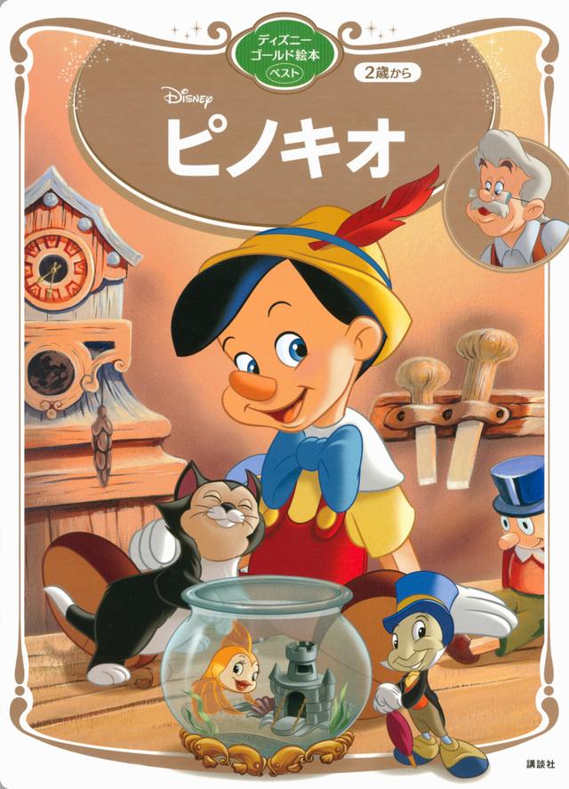 ピノキオ ディズニーゴールド絵本ベスト