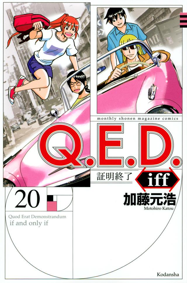 Q.E.D.iff -証明終了-(20)