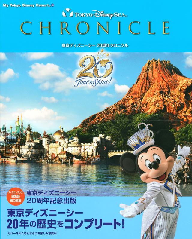 東京ディズニーシー 20周年クロニクル