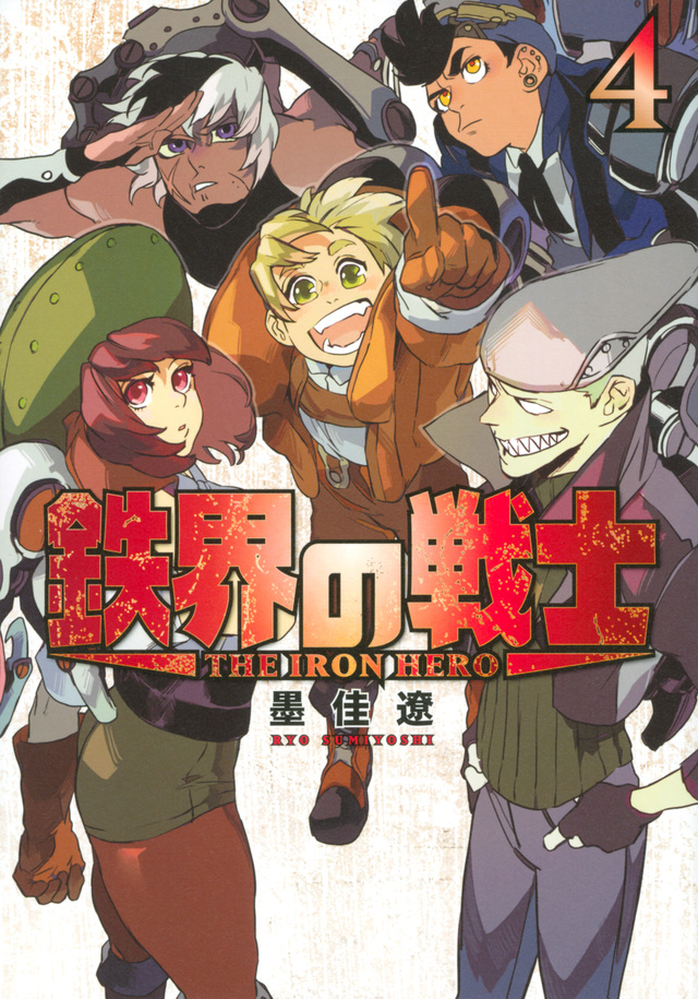鉄界の戦士(4)