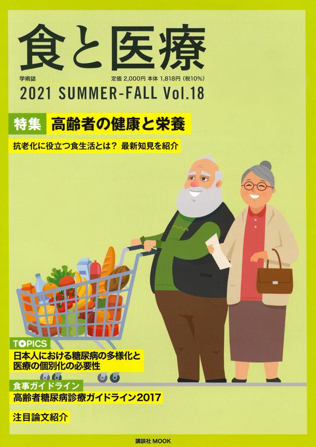 食と医療 18号 SUMMERーFALL