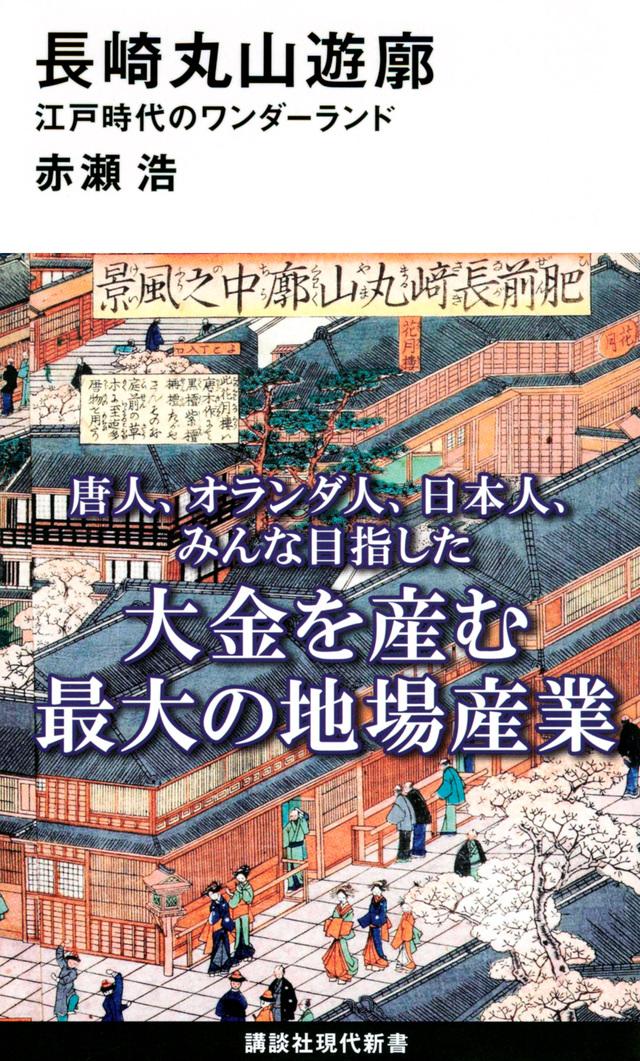 長崎丸山遊廓 江戸時代のワンダーランド