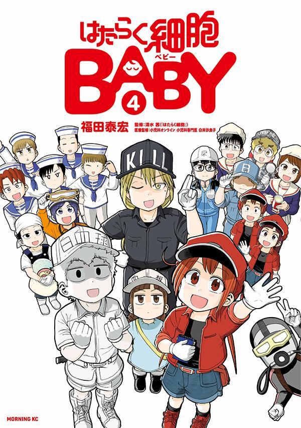 はたらく細胞BABY(4)