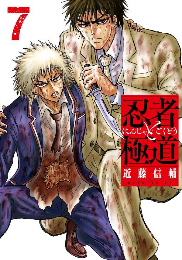 忍者と極道(7)