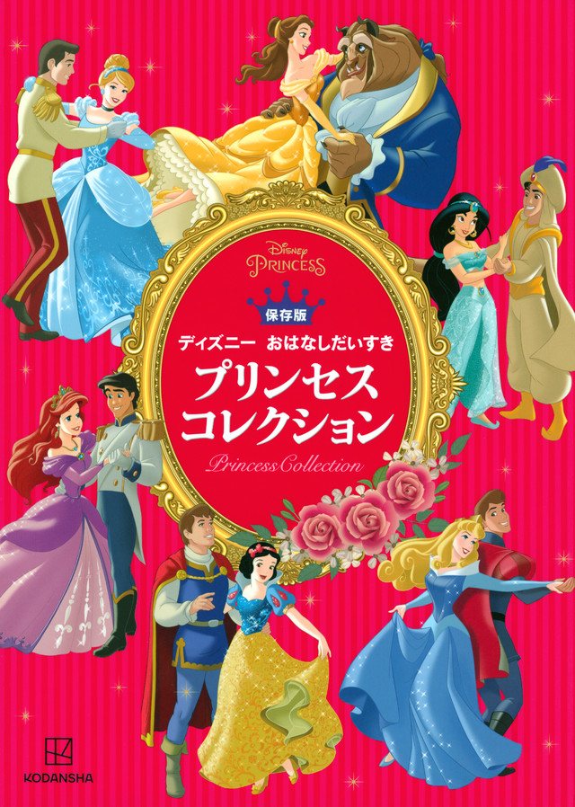 保存版 ディズニー おはなしだいすき プリンセスコレクション