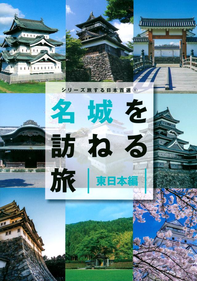 シリーズ旅する日本百選1 名城を訪ねる旅 東日本編
