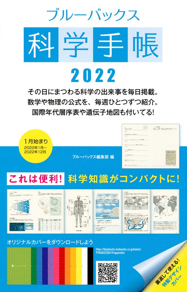 ブルーバックス科学手帳2022
