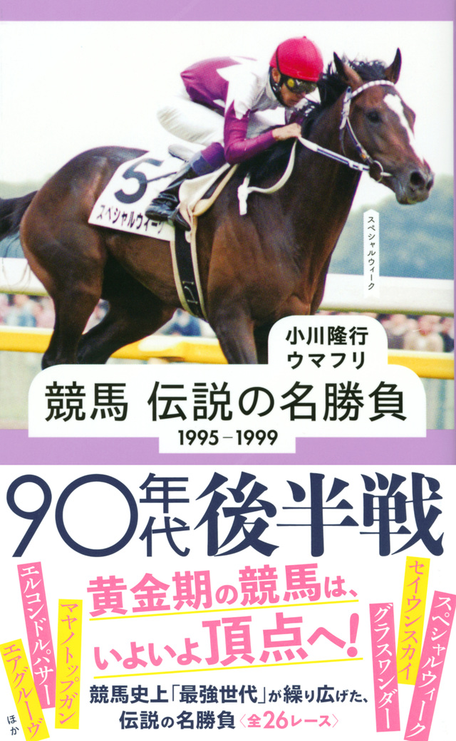 競馬 伝説の名勝負 1995-1999 90年代後半戦