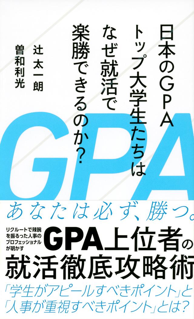日本のGPAトップ大学生たちはなぜ就活で楽勝できるのか?
