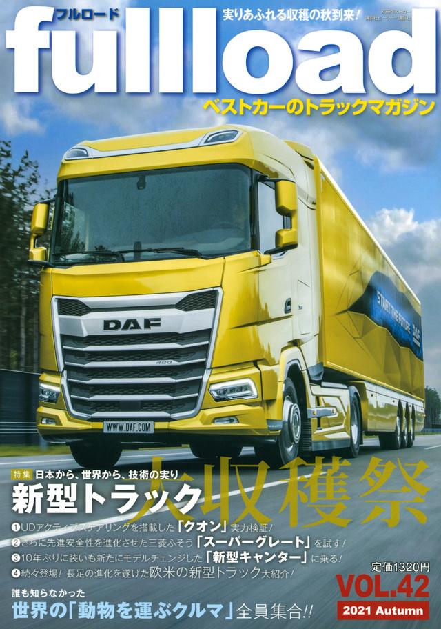 ベストカーのトラックマガジンfullload  VOL.42