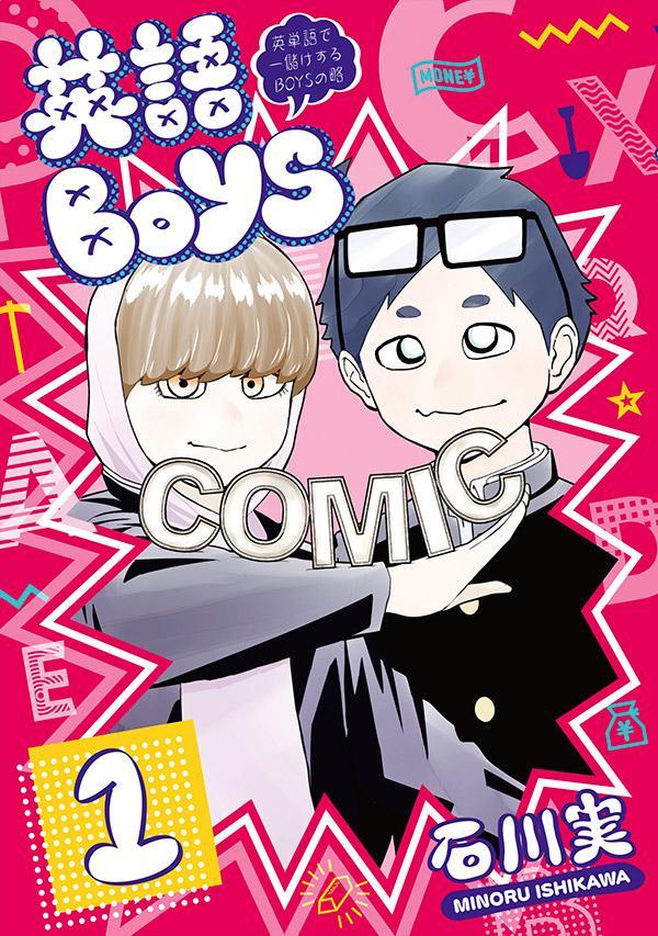 英語BOYS(1) ~英単語で一儲けするBOYSの略~
