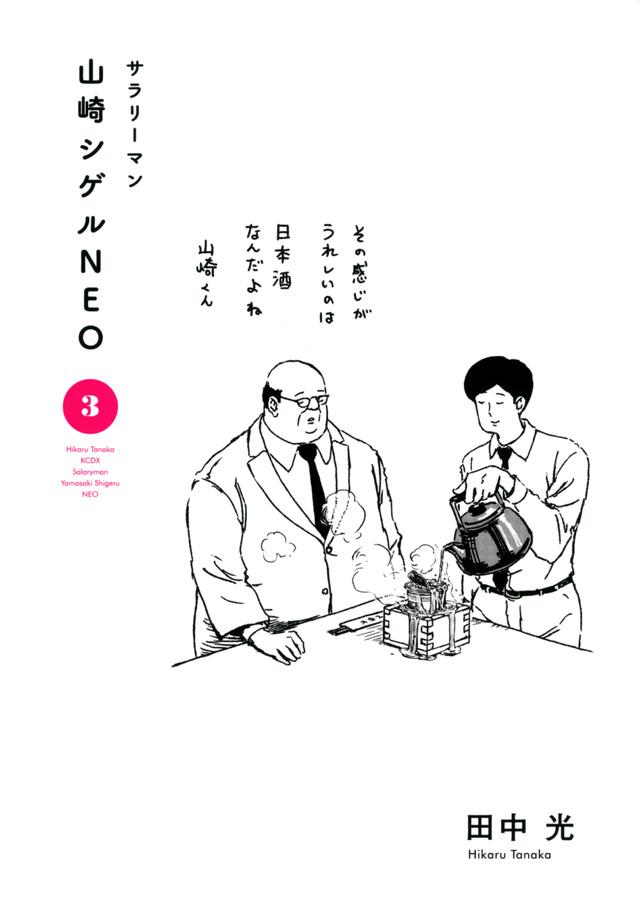 サラリーマン山崎シゲルNEO(3)