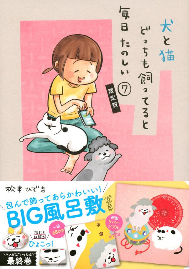 包んで飾ってあらかわいい! 犬猫どんとこいBIG風呂敷付き 犬と猫どっちも飼ってると毎日たのしい(7)限定版