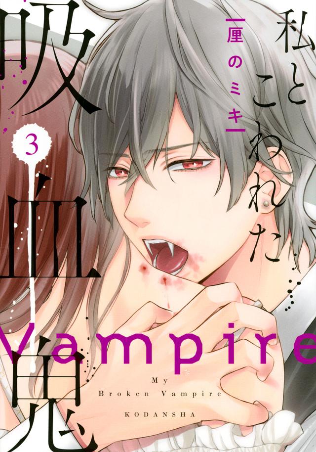 私とこわれた吸血鬼(3)