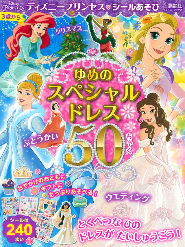 ディズニープリンセス シールあそび ゆめの スペシャルドレス 50ちゃく(ディズニーブックス)